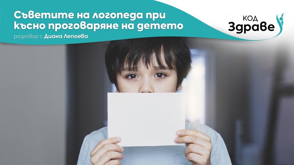 """""""Код здраве"""": Съветите на логопеда при късно проговаряне на детето"""
